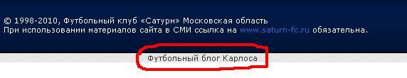 """Купил ссылку на официальном сайте ФК """"Сатурн"""""""