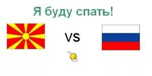 Македония - Россия
