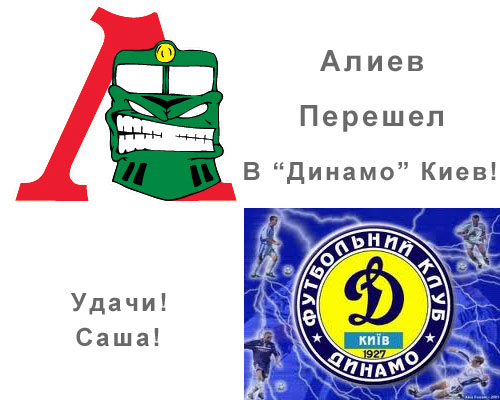 Алиев возвращается в Динамо Киев