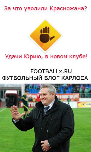 За что уволили Юрия Краножана из Локомотива?