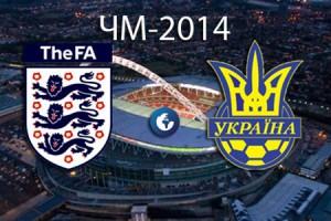 Англия - Украина. 1:1