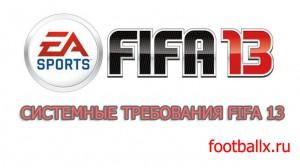 FIFA 13 системные требования