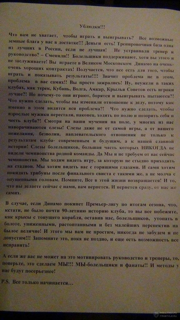 Текст листовки фанатов московского Динамо фото