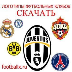 Логотипы футбольных клубов скачать