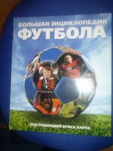 Мне подарили большую энциклопедию футбола