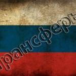 Летние трансферы РФПЛ 2013
