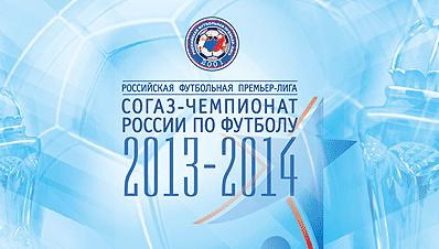 Расписание 5 тура Чемпионата России 2013/2014
