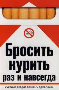 Несколько поводов бросить курить