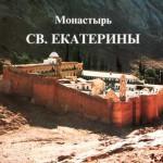Монастырь святой Екатерины в Египте: древность и современность