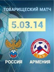 Состав сборной России на товарищеский матч с Арменией