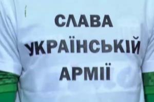Шахтер отказался от «Славы украинской армии»