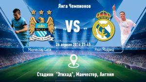 Прогноз на матч «Манчестер Сити» - «Реал» 26 апреля 2016 года