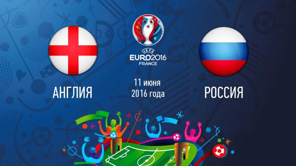 Прогноз на матч Англия — Россия 11 июня 2016 года
