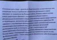 Требования фанатов «Динамо» на митинге 6 июня 2016